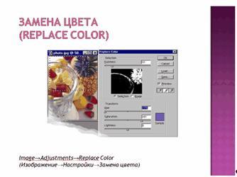 Методика обучения элективному курсу «Adobe Photoshop» старших школьников с нарушениями слуха