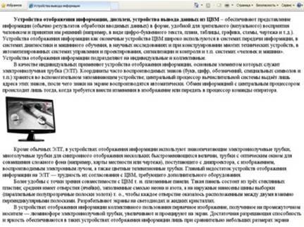 Использование мультимедийной и интерактивной техники при обучении информатике учащихся основной школы
