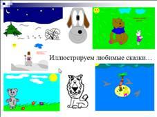 Развитие творческих способностей учащихся с нарушениями слуха на уроках информатики при обучении работе с графическими редакторами